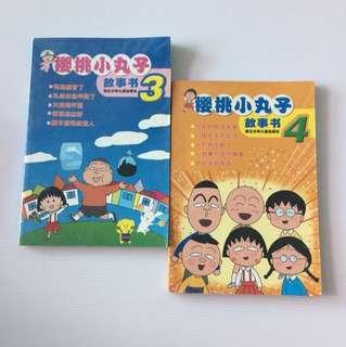👧🏻 樱桃小丸子故事书 3 & 4