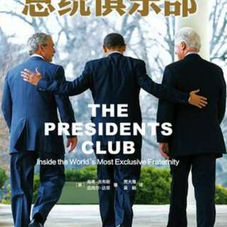 BNIP The presidents club : Inside the world's most exclusive fraternity - Nancy Gibbs & Michael Duffy 总统俱乐部