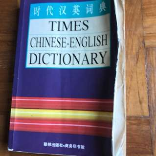 Times Chinese English Dictionary