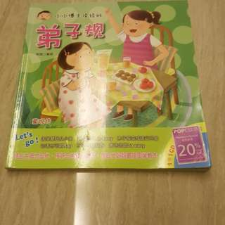 Chinese book 弟子规 with cd