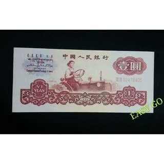 人民幣拖拉機一圓紙幣(83478405),UNC