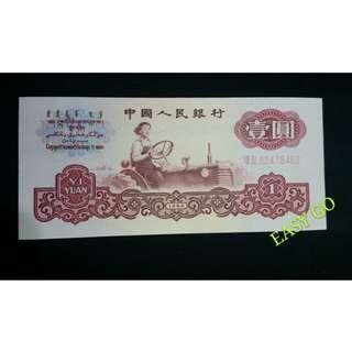 人民幣拖拉機一圓紙幣(83478402),UNC