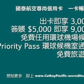申請CX Elite 尊尚信用卡, 賺取亞洲萬里通飛行里數, Asia Miles, 根本人推薦 *免入息証明*  AAA