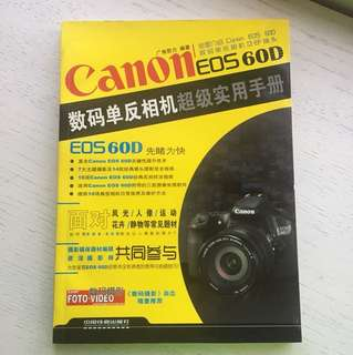 Canon EOS60D Manual Learning book