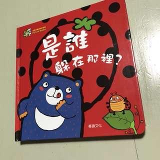 Kids Book - 是誰躲在那裡?