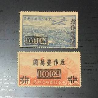 Stamp - Republic of China / Taiwan 1948 - 中华民国航空邮票 改作一万元 (rare) (both for $5)