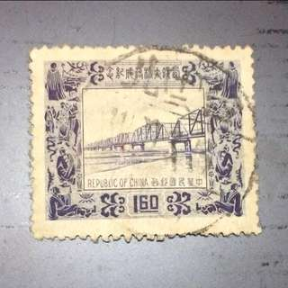 Stamp - Republic of China / Taiwan 1954 - Silo Bridge (rare)