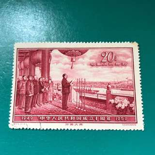 中國郵票:紀71,建國,蓋銷,但幾乎看不出有蓋。