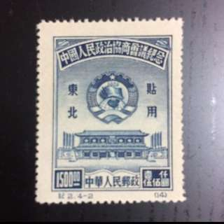 China - People's Republic China 1950 - Conference Hall (MUH)