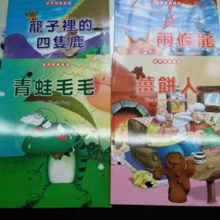 世界經典童話$25/本