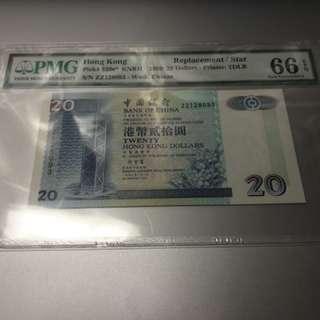 中國銀行 1999年 $20 ZZ128093 PMG 66 EPQ 連號第二張