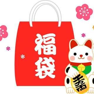 新春福袋(大吉)