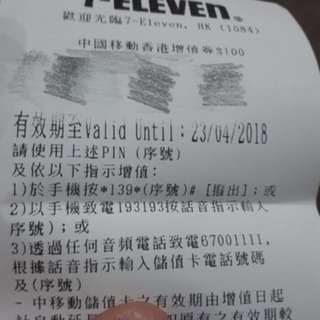 中國移動100儲值卡