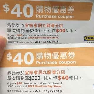 九龍灣 Ikea 購物禮券