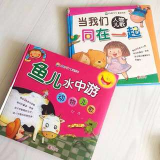 Learn Chinese songs book with CD