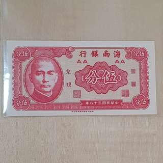 1949 (Year 38) China Bank of Hainan 5 Fen (Cents) Banknote