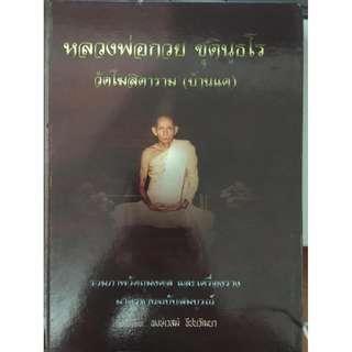Lp Kuay Hard Cover Amulet Book  Wat Kositaram