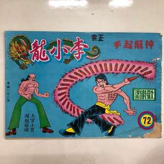 Vintage Bruce Lee 李小龍🐲🐉 Comic Book, from Hong Kong. Comic's language in Chinese. 出版: 小龍圖書公司;上官小宝。