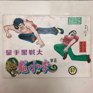 Vintage Bruce Lee 李小龍🐲🐉 Comic Book, from Hong Kong