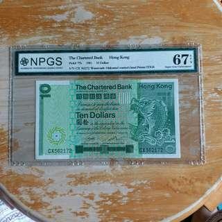 NPGS 67 Epq 香港1981年渣打銀行10元CX362172