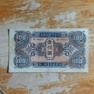 中國蘇聯紅軍司令部壹佰圓一枚(CT 590261)有小破損