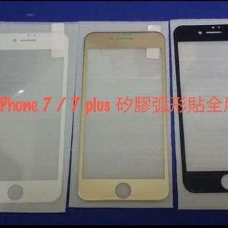 全屏 iphone 6,6s,7,8,6plus,6splus,7plus,8plus 鋼化玻璃保護貼