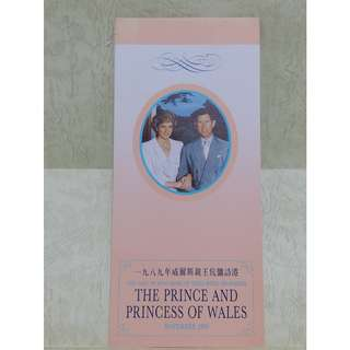 the visit to hk of their royal highnesses november 1989