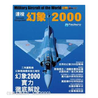 世界名機系列01 幻象2000 [繁體中文·獨家·不議價]