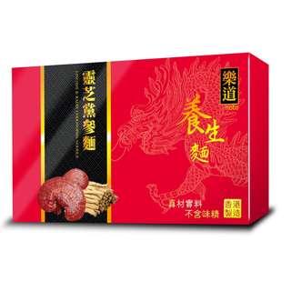 香港製造 樂道 靈芝黨蔘 養生麵 一盒8個