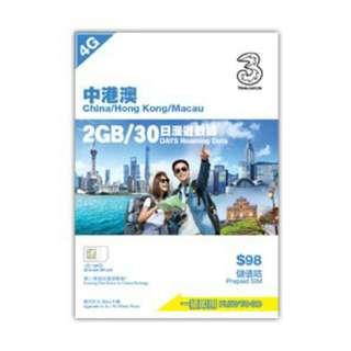 中港澳數據漫遊卡 2GB 30日有效期