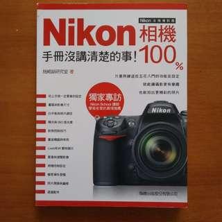 [攝影書籍]Nikon相機100%手冊沒講清楚的事!