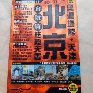 北京 旅遊雜誌
