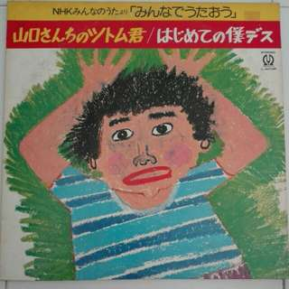 Japanese Songs For Children Vinyl LP Record
