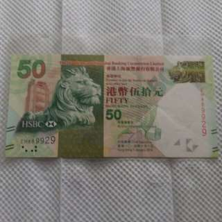 滙豐 50 圓 紙幣 EH889929