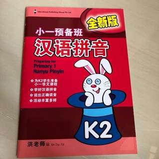 Preparing for P1 Hanyu Pinyin