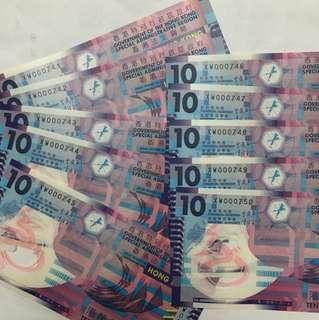 2014年膠鈔$10~百位號741-750