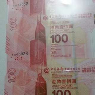 中銀百年紀念鈔三連張