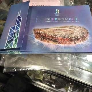 08年奧運鈔,全新,帶冊、帶證書,四本共售: