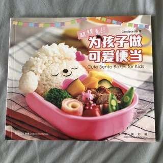 Cute Bento Boxes for Kids Book