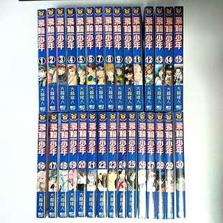 AIR GEAR Manga Comics Set (Chinese)