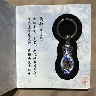 Porcelain Qing Hua keychain