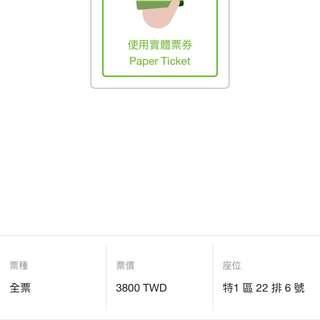 🚚 林宥嘉4/28高雄巨蛋最終場演唱會 特1區