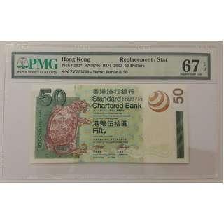 渣打銀行 2003 $50 (高分 補版 無4) S/N: ZZ223739 - PMG 67 EPQ Superb Gem Unc