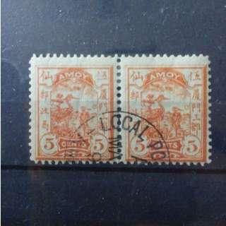 [lapyip1230] 大清商埠票 1894年 厦門工部郵政局 伍仙 舊票 罕見横相連 VFU