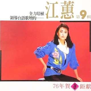 For Sharing 江蕙-薄情郎