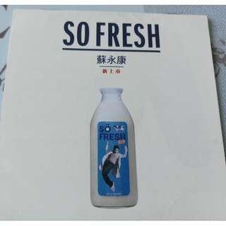 苏永康新上市专辑 So Fresh