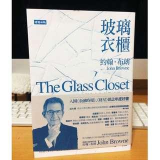 🚚 書:玻璃衣櫃:英國石油前執行長 《現貨》