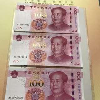 人民幣三連張靚號(土豪金版)