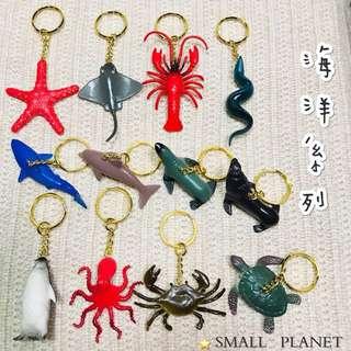 🚚 海洋系列鑰匙圈🔑 SMALL PLANET⭐️ 海底總動員 海底魚很多 尼莫 多莉 大白鯊 企鵝 海豚 海生館