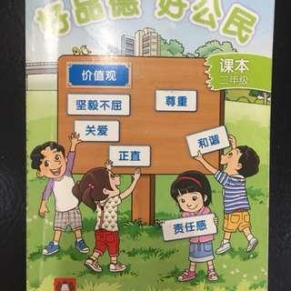 Primary 2 好公民